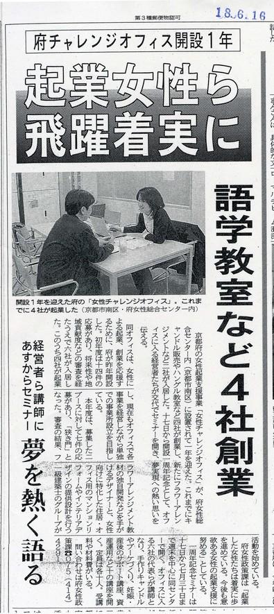 Kyotoshinbun060616