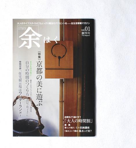 Yohaku0017